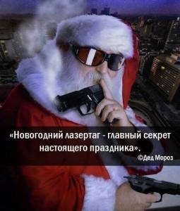 Игра на Новый Год и Рождественские праздники в Киеве