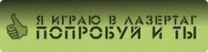 Организация и проведение игры лазертаг в Киеве. Доступные цены