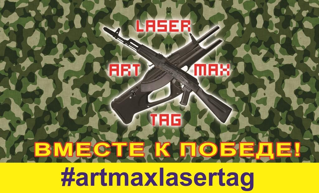 Лазертаг в Киеве