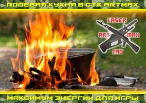 Лазертаг в Киеве. Клуб АРТМАКС