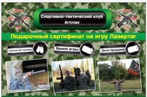 Лазертаг в Днепропетровске. Лазерные бои на открытой местности для детей
