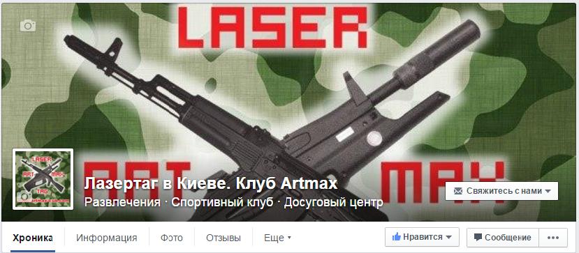 Организация выездной игры лазертаг в Вишневое